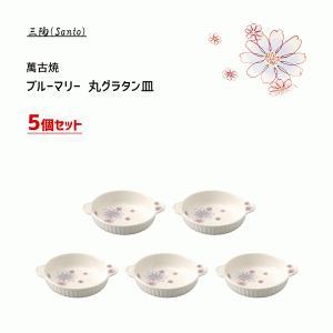 丸グラタン皿 5個セット 三陶 萬古焼 ブルーマリー 14620 / 日本製 丸型 花柄 オーブン対...