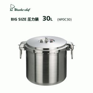 圧力鍋 30L IH対応 ワンダーシェフ ビッグサイズ NPDC30 / 業務用 プロ仕様 両手圧力...