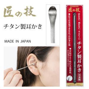 耳かき チタン製 グリーンベル 匠の技 G-2196 / 日本製 耳掃除 美容 シルバー 衛生日用品 /|yacom-tokyo