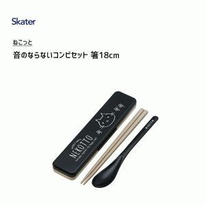 コンビセット 箸 スプーン スケーター ねこっと CCS3SA / 日本製 ランチグッズ ネコ 箸 スプーン ケース付 NEKOTO /|yacom-tokyo