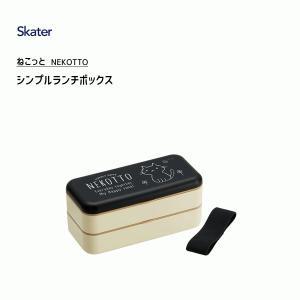 ランチボックス シンプル 600ml 箸付 スケーター ねこっと SLBW6 / 日本製  弁当箱 猫 ネコ 二段弁当箱 電子レンジ可 NEKOTTO /|yacom-tokyo