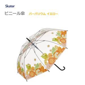 ビニール傘 ハーバリウム イエロー スケーター UBV1 / 長傘 60cm 雨傘 花柄 黄色 おしゃれ かわいい /|yacom-tokyo