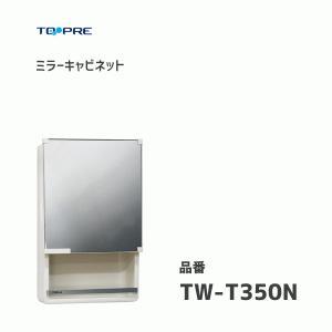 ミラーキャビネット 東プレ TW-T350N(W)  / 日本製 収納 洗面所収納 耐湿加工鏡 /|yacom-tokyo