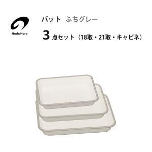 バット 3点セット ( 18取 ・ 21取 ・ キャビネ ) ふちグレー 野田琺瑯 / 日本製 ホワ...