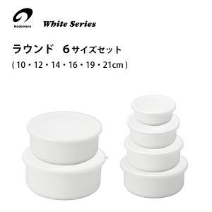 保存容器 6サイズセット 野田琺瑯 ラウンド / 日本製 琺瑯製品 ホーロー製 ほうろう 丸型容器 ホワイトシリーズ / yacom-tokyo