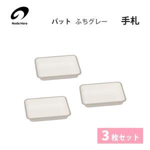 バット 手札 3枚セット ふちグレー 野田琺瑯 VA-27GY / 日本製 ホワイト オーブン皿 ト...