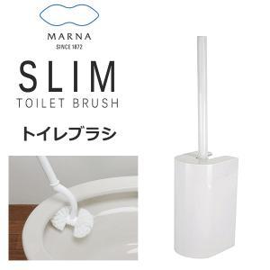 トイレブラシ ホワイト マーナ SLIM W201W / トイレ用品 トイレ掃除 掃除用品 スリム ...