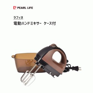 パール金属 ラフィネ 電動ハンドミキサー ケー...の関連商品5