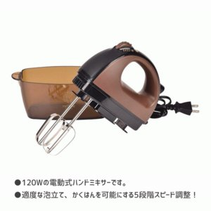 ハンドミキサー パール金属 ラフィネ 電動ハン...の詳細画像1