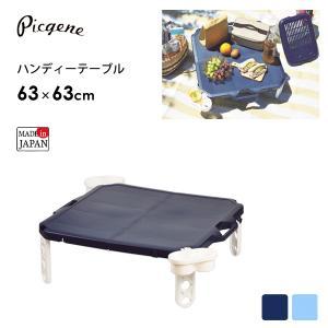 ハンディー テーブル 63×63cm 折りたたみ式 パール金属 ピクジェネ / 日本製 ドリンクホルダー付き ブルー ネイビー アウトドア用品 ピクニック / yacom-tokyo