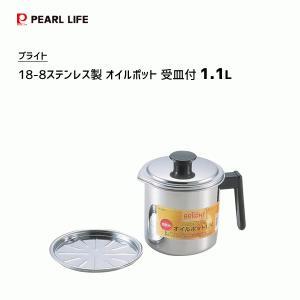 オイルポット 1.1L 受皿付 18-8ステンレス製 パール金属 ブライト H-5097 / 日本製 SGマーク付き 揚げ物 油 シルバー / yacom-tokyo