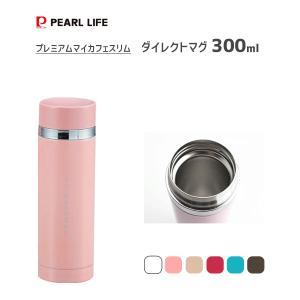 水筒 ボトル 300ml ダイレクトマグ パール金属 プレミアム マイカフェスリム / 保温 保冷 ステンレス製 ピンク レッド ブルー ホワイト ベージュ ブラック|yacom-tokyo
