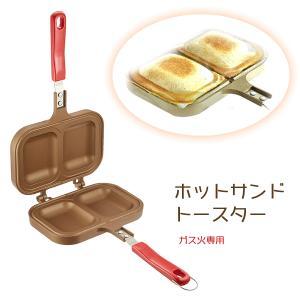 ▽商品の説明  食パンでアツアツのホットサンドが手軽にできます!  ●7×9cmのホットサンドができ...