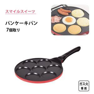 ▽商品の説明   ●直径8cmのパンケーキが1度に7枚焼けるフライパン!  ●それぞれの穴でソーセー...