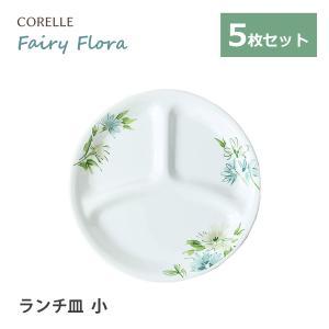 ▽商品の説明  普段使いにちょうどいい、コレール フェアリーフローラシリーズ。  ●5枚セットです。...