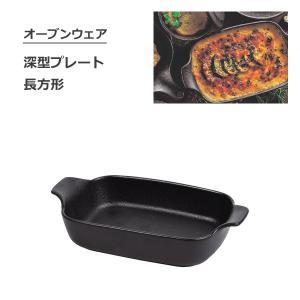 深型プレート 長方形 陶器製 ブラック パール金属 オーブンウェア L-1908 / 鋳物風 プレー...