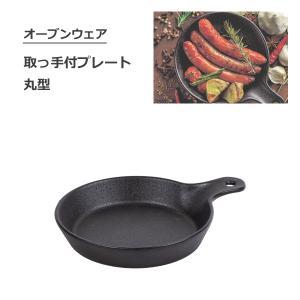 取っ手付プレート 丸型 陶器製 ブラック パール金属 オーブンウェア L-1910 / 鋳物風 グリ...