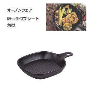 取っ手付プレート 角型 陶器製 ブラック パール金属 オーブンウェア L-1911 / 鋳物風 グリ...