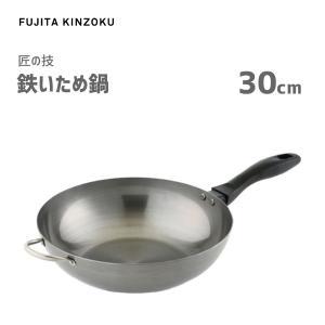 いため鍋 30cm 鉄製 IH対応 藤田金属 匠の技 / 日本製 鉄鍋 シルバー / yacom-tokyo