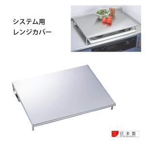 レンジカバー システム用 ステンレス製 ヨシカワ 1304170 / 日本製 油はねガード ガスコンロカバー キッチン収納 / yacom-tokyo