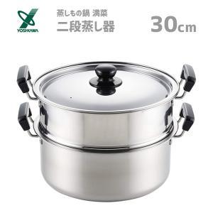 二段蒸し器 30cm IH対応 ヨシカワ 蒸しもの鍋 満菜 SH9868 / 日本製 1.5升炊き ...