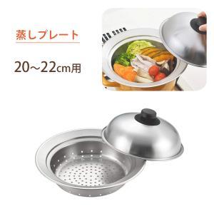 ▽商品の説明  ●お鍋にのせれば蒸し器に早変わり!  ●20〜22cmのお鍋に対応  ●お手持ちのお...