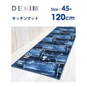 キッチンマット 45×120cm ヨコズナクリエーション デニム / マット ラグ 滑り止め加工 洗濯可 掃除機可 カジュアル ネイビー 床暖房対応 インテリアマット|yacom-tokyo