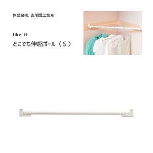 どこでも伸縮ポール S 吉川国工業所 like-it / 突っ張り棒 洗濯用品 物干し掛け 部屋干し /|yacom-tokyo