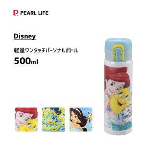 パーソナルボトル 500ml 軽量 ワンタッチ ディズニー パール金属 / ボトル 水筒 保温 保冷...