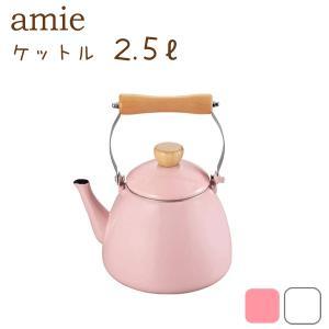 ケトル やかん 2.5L IH対応 ホーロー パール金属 アミィ ケットル / 白 ホワイト ピンク...