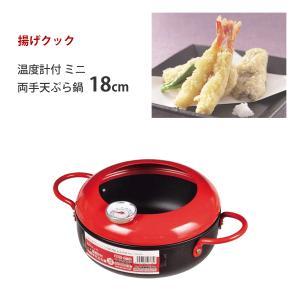 ■商品の説明  お弁当作りにちょうどいいミニサイズ!  鍋が小さいので油がすぐに温まり忙しい朝のお弁...