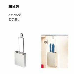 包丁差し シミズ スマートハング JST-SH002 / 日本製 扉式収納 キッチン収納 水廻り用品 包丁収納 / yacom-tokyo
