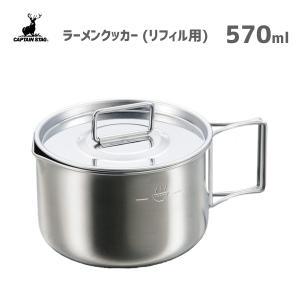 ラーメンクッカー570ml リフィル用 ステンレス キャプテンスタッグ M-5512 / 日本製 収...
