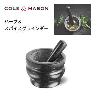 ハーブ&スパイスグラインダー 14cm コール&メイソン H100279 / COLE&MASON すり鉢 乳棒 乳鉢 エスニック料理 コールアンドメイソン ギフト 贈り物 /|yacom-tokyo