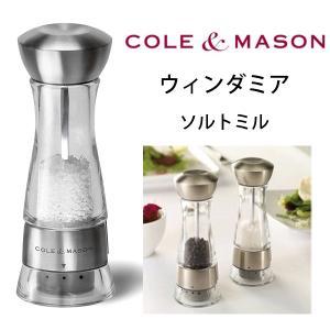 ソルトミル ウィンダミア コール&メイソン H59302G / COLE&MASON 塩挽き コールアンドメイソン ソルトミル ギフト シルバー /|yacom-tokyo