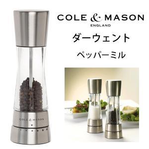 ペッパーミル ダーウェント コール&メイソン H59401G / COLE&MASON 胡椒挽き 粗さ調節 コールアンドメイソン Derwent /|yacom-tokyo