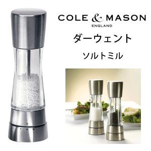 コール&メイソン ダーウェント ソルトミル H59402G  /COLE&MASON/塩挽き/3段階の粗さ調節/コールアンドメイソン/Derwent/|yacom-tokyo