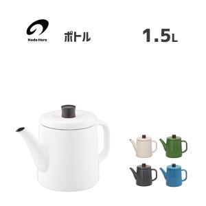 ケトル ポット 1.5L IH対応 野田琺瑯 ポトル PTR-1.5 / 日本製 ホーロー やかん ...