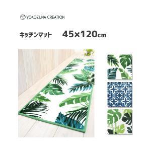 キッチンマット 45×120cm ヨコズナクリエーション / マット ラグ 滑り止め加工 モンステラ 花柄 ネイビー グリーン /|yacom-tokyo