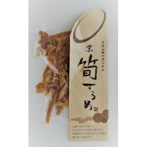 加茂女(かもめ)の台所★無添加京都山城筍するめ25g×2セット★|yadamon