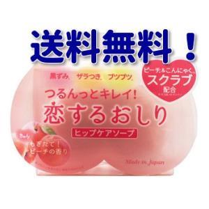 つるんっとキレイ!恋するおしりヒップケアソープ 80g(送料無料)