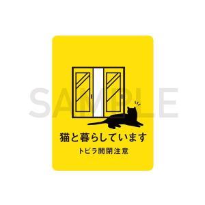 猫と暮らしていますステッカー(イエロー)★脱走防止ステッカー 猫の為の玄関対策 車 玄関 シール 飛び出し防止 ドア 3000円以上送料無料|yadotoneko