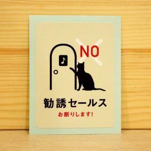 勧誘セールスお断りステッカー(アイボリー)★勧...の詳細画像3