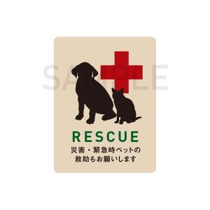 災害時ペット救助ステッカー(アイボリー)★災害対策 猫 犬 救助 玄関 ご近所 3000円以上送料無料|yadotoneko