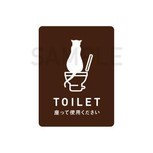 TOILET〜トイレ〜ステッカー(ブラウン)★トイレ 座ってほしい おしゃれ 扉 ドア 猫 3000円以上送料無料|yadotoneko