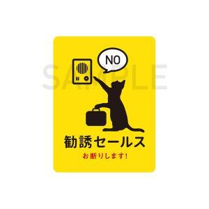 勧誘セールスお断りステッカー(イエロー)★勧誘セールス 猫 お断り 対策 玄関 3000円以上送料無料|yadotoneko