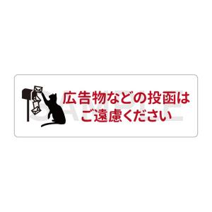 投函不要猫ステッカー(横)★郵便ポストステッカー 投函不要対策 ポスト 玄関 シール 郵便物 ドア 3000円以上送料無料|yadotoneko