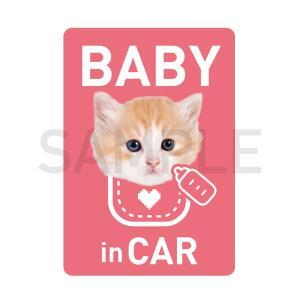 BABY in CAR ステッカー(ピンク)★ドライブ 赤ちゃん ベイビィ ステッカー シール 車 3000円以上送料無料|yadotoneko