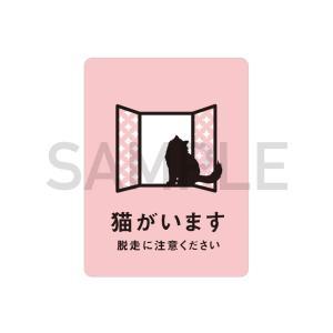 猫がいますステッカー(黄緑)★脱走防止ステッカー 猫の為の玄関対策 車 玄関 シール 飛び出し防止 ドア 3000円以上送料無料|yadotoneko