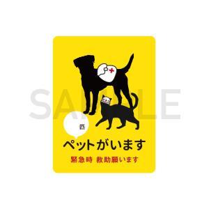 災害時ペット救助ステッカー(イエロー)★災害対策 猫 犬 救助 玄関 ご近所 3000円以上送料無料|yadotoneko